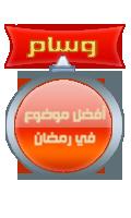 وسام الريان